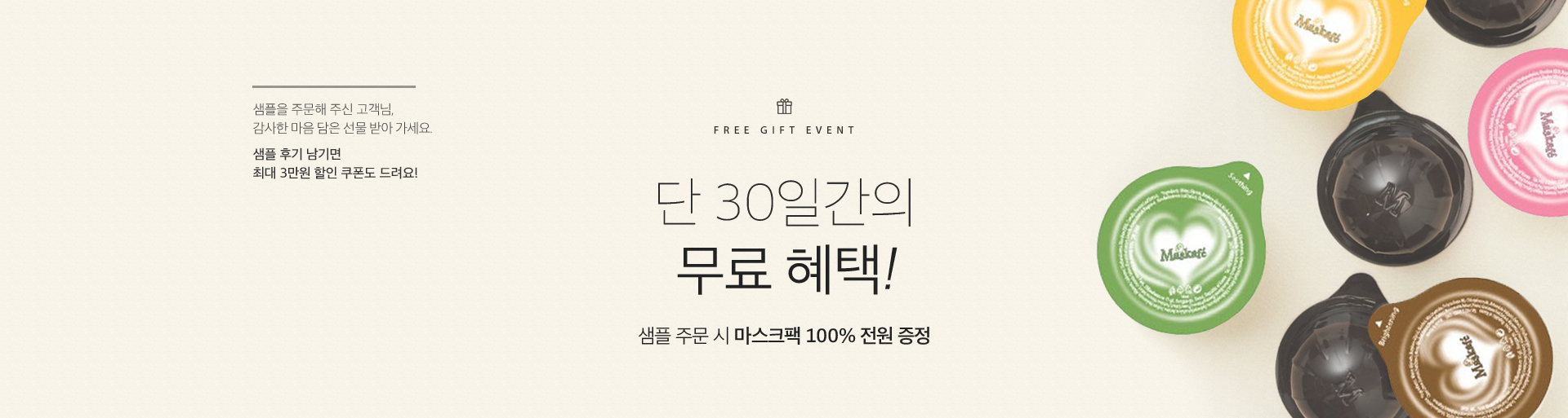 free gift event