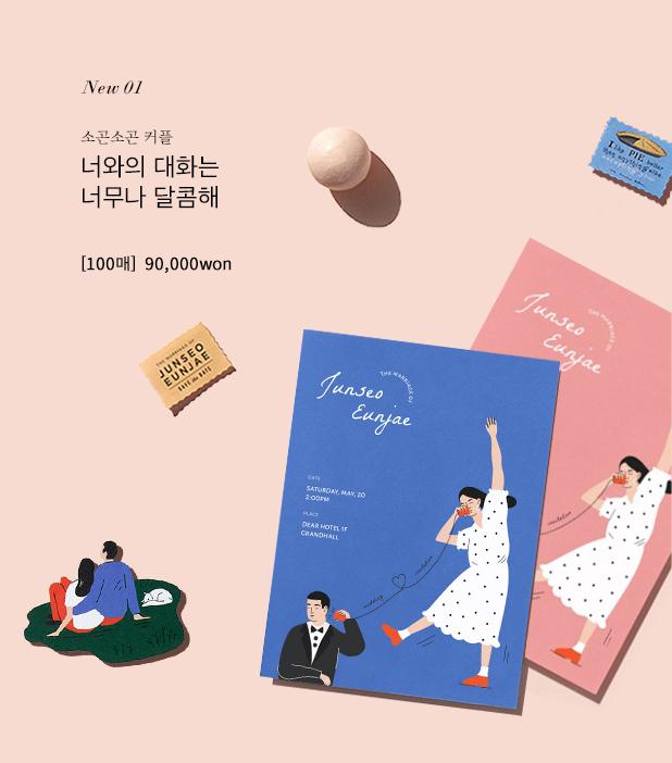 캐쥬얼 베스트 우아한 민트 v.03 청첩장