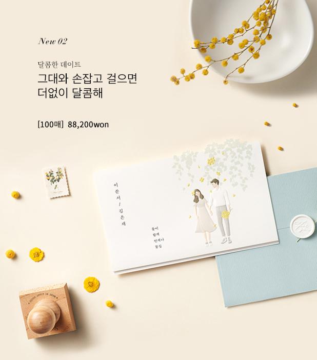 캐쥬얼 베스트 누드골드 v.02 청첩장