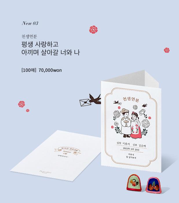 캐쥬얼 베스트 팬드로잉 & 일러스트 청첩장 v.01 청첩장