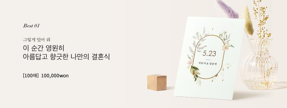 럭셔리 신상품 신비로운 블루골드 v.01 청첩장