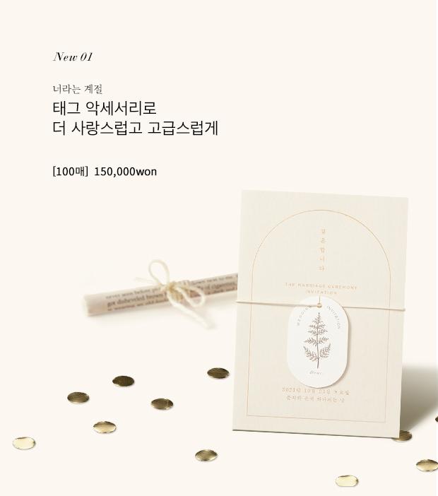 럭셔리 신상품 소프트레이스 청첩장 청첩장