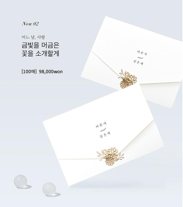 럭셔리 신상품 가드닝 캐슬 청첩장