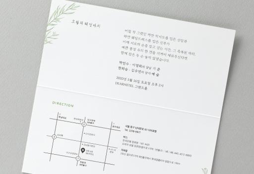 심플 그린 청첩장 미리보기 3