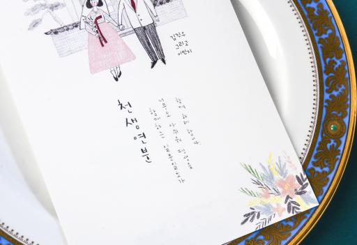 펜드로잉&일러스트 청첩장 v.01 청첩장 미리보기 2