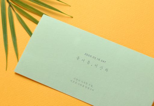 심플 그린 청첩장 미리보기 2