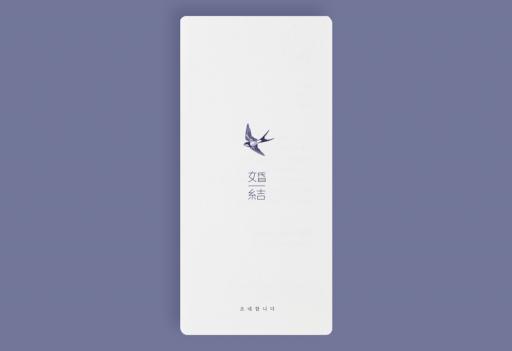 제비 청첩장 미리보기 3
