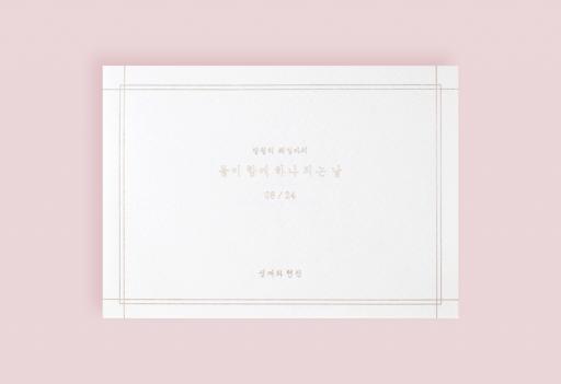 WHITE v.03 청첩장