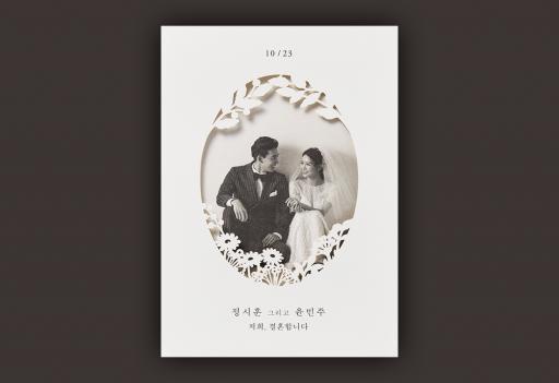결혼서약 청첩장