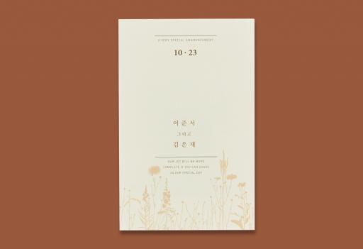 가을 들꽃 - 한글ver 청첩장